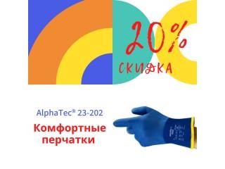 АКЦИЯ! Перчатки ANSELL AlphaTec® 23-202